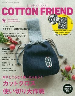 COTTON FRIEND [コットンフレンド] 冬号 Winter Edition 2019-2020 vol.73