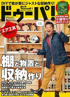 ドゥーパ! 12月号 December 2019 No.133
