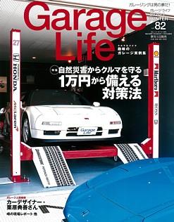 Garage Life [ガレージライフ] 2020-1 WINTER vol.82