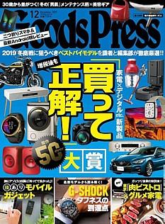 GoodsPress [グッズプレス] 12月号 December 2019