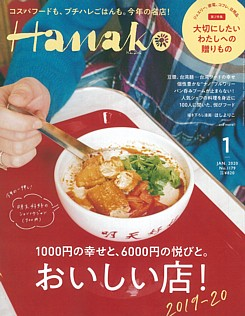 Hanako [ハナコ] 1月号 JAN. 2020 No.1179