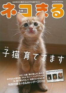 ネコまる 冬春 2020 Vol.39