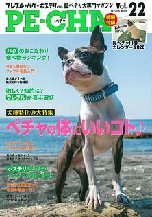 PE・CHA [ペチャ] Vol.22
