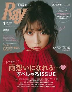 Ray [レイ] 1月号 JANUARY 2020