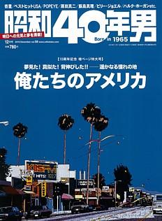 昭和40年男 Born in 1965 12月号 2019 December vol.58