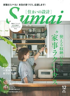 Sumai [住まいの設計] 12月号 DEC. 2019 No.686