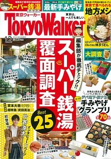 Tokyo Walker [東京ウォーカー] 12月号 2019 DECEMBER