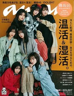 an・an [アン・アン] 2019.12.11号 No.2179