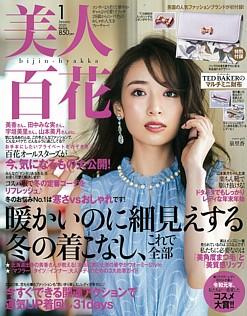美人百花 [bijin-hyakka] 1月号 January 2020 No.143