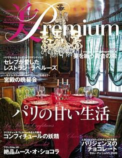 美Premium [美・プレミアム] 2020 Winter No.31
