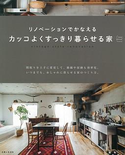 Come home! HOUSING リノベーションでかなえる カッコよくすっきり暮らせる家
