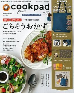 cookpad plus [クックパッドプラス] 冬号 WINTER 2020