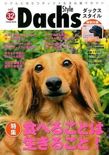 Dachs Style [ダックススタイル] vol.32