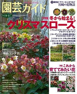 園芸ガイド 2020 [冬号]