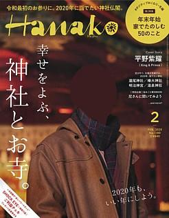 Hanako [ハナコ] 2月号 FEB. 2020 No.1180