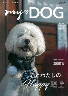 MY ♡ DOG Winter 2019-20 Vol.1