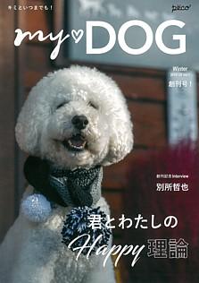 MY ♡ DOG Winter 2019-20 Vol.1