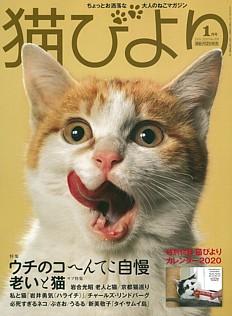 猫びより 1月号 JAN. 2020 No.109