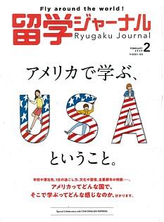 留学ジャーナル  Ryugaku Journal 2月号 FEBRUARY 2020
