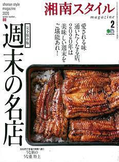 湘南スタイルmagazine 2月号 2020 winter number_80