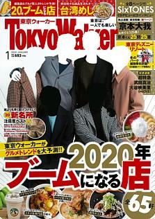 Tokyo Walker [東京ウォーカー] 1月号 2020 JANUARY