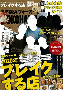 YOKOHAMA Walker [横浜ウォーカー] 2020 1月号