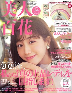 美人百花 [bijin-hyakka] 2月号 February 2020 No.144