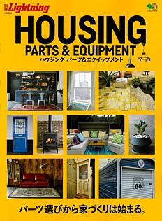 別冊Lightning Vol.226 HOUSING PARTS & EQUIPMENT