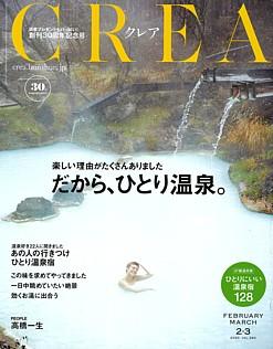 CREA [クレア] 2・3月号 2020 VOL.360