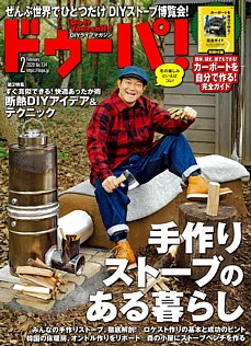 ドゥーパ! 2月号 February 2020 No.134