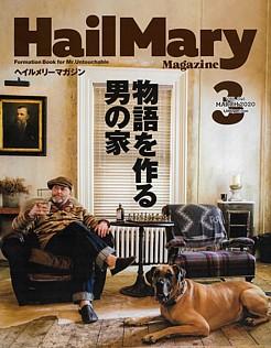HailMary Magazine [ヘイルメリーマガジン] VOL.046 3月号 MARCH 2020