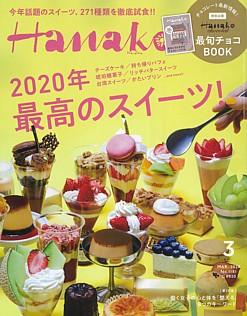 Hanako [ハナコ] 3月号 MAR. 2020 No.1181