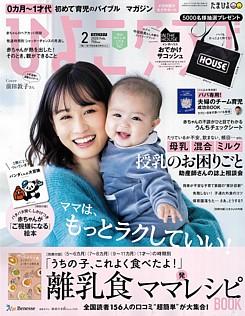 ひよこクラブ 2月号 2020 Feb. No.316