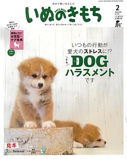 いぬのきもち 2月号 2020 FEB. vol.213
