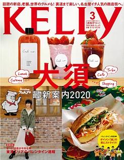 KELLy [月刊ケリー] 3月号 2020 MAR No.392