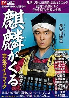 2020年NHK大河ドラマ「麒麟がくる」完全ガイドブック