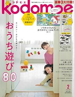 kodomoe [コドモエ] 2月号 2020 FEB