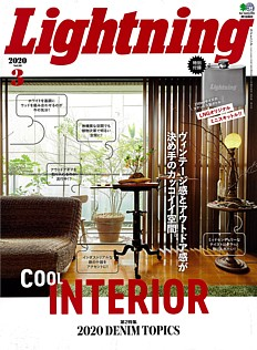 Lightning [ライトニング] 3月号 2020 Vol.311