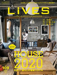 LiVES [ライヴズ] VOL.109 FEBRUARY & MARCH 2020