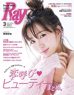 Ray [レイ] 3月号 MARCH 2020