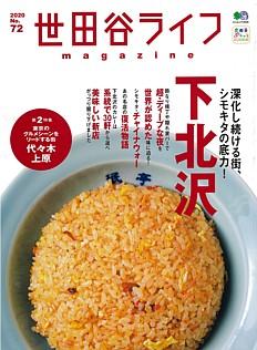 世田谷ライフmagazine 2020 No.72