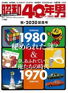 昭和40年男 Born in 1965 2月号 2020 February vol.59