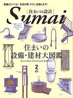 Sumai [住まいの設計] 2月号 FEB. 2020 No.687
