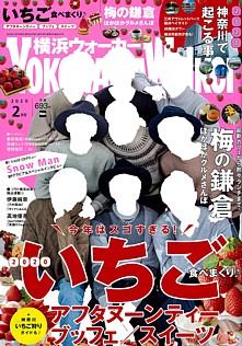 YOKOHAMA Walker [横浜ウォーカー] 2020 2月号