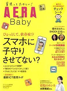 AERA with Baby [アエラウィズベビー] スペシャル保存版 スマホに子守りさせてない?