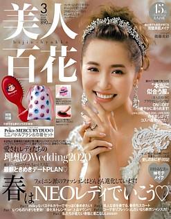 美人百花 [bijin-hyakka] 3月号 March 2020 No.145