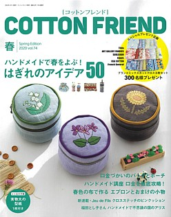 COTTON FRIEND [コットンフレンド] 春号 Spring Edition 2020 vol.74