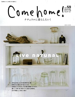 Come home! [カムホーム!] vol.59 spring. 2020