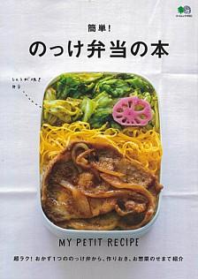 簡単! のっけ弁当の本