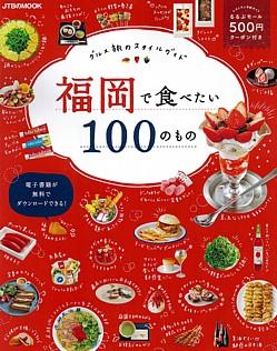 JTBのMOOK グルメ旅のスタイルガイド 福岡で食べたい100のもの